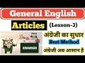 Articles | Lesson-3 | General English | By Akash Sir
