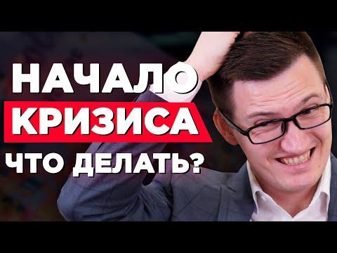 Что делать во время кризиса? Как сохранить сбережения? Начало кризиса! Обвал рубля!
