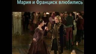 "Сериал ""Царство""/ Мария Стюарт"