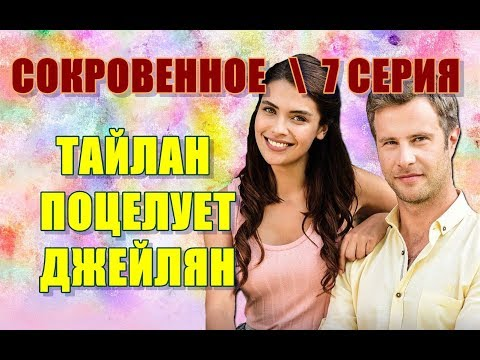 """ТАЙЛАН ПОЦЕЛУЕТ ДЖЕЙЛЯН? 7 СЕРИЯ """"СОКРОВЕННОЕ"""""""