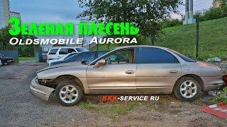 видео Обслуживание и ремонт Олдсмобил (Oldsmobile) в Минске
