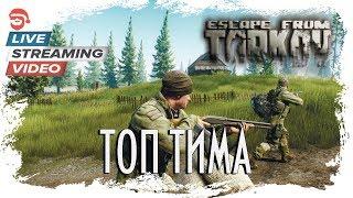 Топ тима Escape From Tarkov