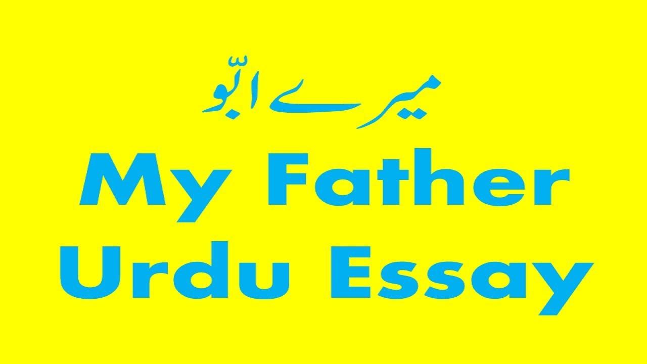 My Father Urdu Essay Mere Abu
