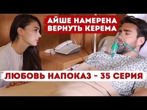 ЛЮБОВЬ НАПОКАЗ / Afili Ask-  35 СЕРИЯ: АЙШЕ НАМЕРЕНА ВЕРНУТЬ КЕРЕМА!