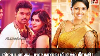 Keerthy Suresh Try To Win Samantha In Bhairava