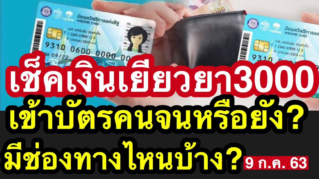 เช็คล่าสุด!!เงินเยียวยา3000บาทเข้า บัตรคนจน บัตรสวัสดิการแห่งรัฐแล้วหรือยัง? เช็คช่องทางไหนได้บ้าง?