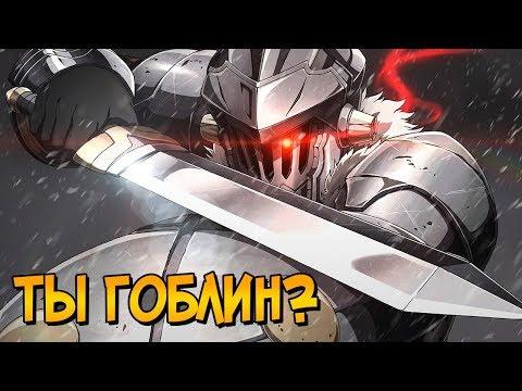 Кого убивал Убийца Гоблинов помимо гоблинов? (плюс, все виды уничтоженных гоблинов)