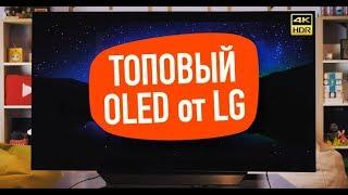 Обзор топового OLED TV от LG