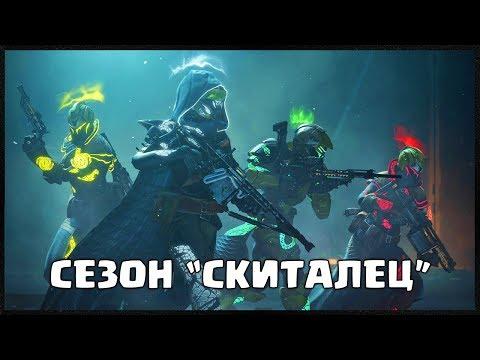 ЗАЛ ОЖИДАНИЯ НОВОГО СЕЗОНА DESTINY 2 [ULTRA 1080p60] thumbnail