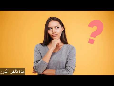معلومات ممتعة | مدة تأخر الدورة الشهرية لمعرفة الحمل