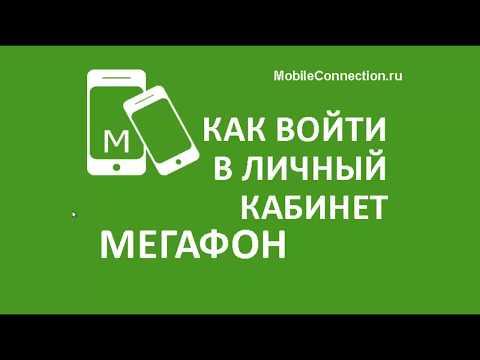 Как перейти в личный кабинет мегафон