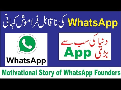 Story of the WhatsApp, the Biggest Instant Messaging Service Urdu/Hindi Documentary
