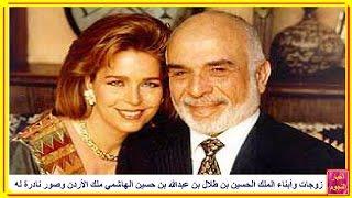 زوجات وأبناء الملك الحسين بن طلال بن عبد الله بن حسين الهاشمي ملك الأردن وصور نادرة له