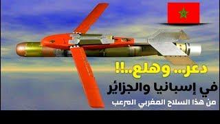سلاح جديد لذى المغرب يثير هلع إسبانيا والجزائر..FAR.MAROC.2018