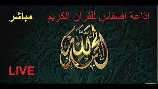 قناة القرآن الكريم – بث مباشر | Quran karim | Koran Karim | Quran | Coran