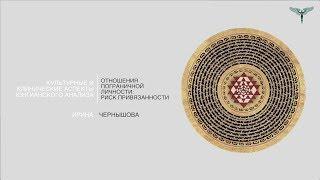 5. Чернышова Ирина - Отношения пограничной личности: риск привязанности