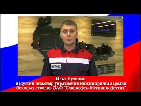 Илья Луханин - ведущий инженер управления инжиниринга ОАО
