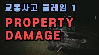 교통사고 클레임 1: 대물배상 (Property Dam…