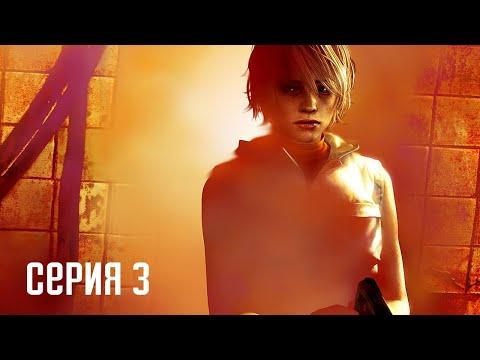 Silent Hill 3. Прохождение 3. Ржавые ужасы.