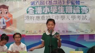 Publication Date: 2019-07-09 | Video Title: 第六屆 基本法多面體全港小學生辯論賽四強1