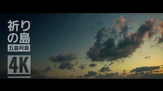 【ドローンで4K空撮】 祈りの島 五島列島 長崎県  DJI Inspire1