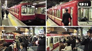 【2019年6月引退】京浜急行800形 ②(品川駅)