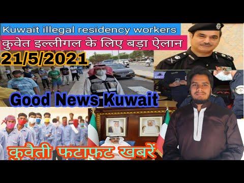 Kuwait illegal export news today live,Kuwait export good news,kuwait big breaking news today,disnews