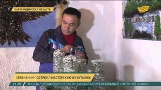 В Карагандинской области сельчанин построил мастерскую из бутылок