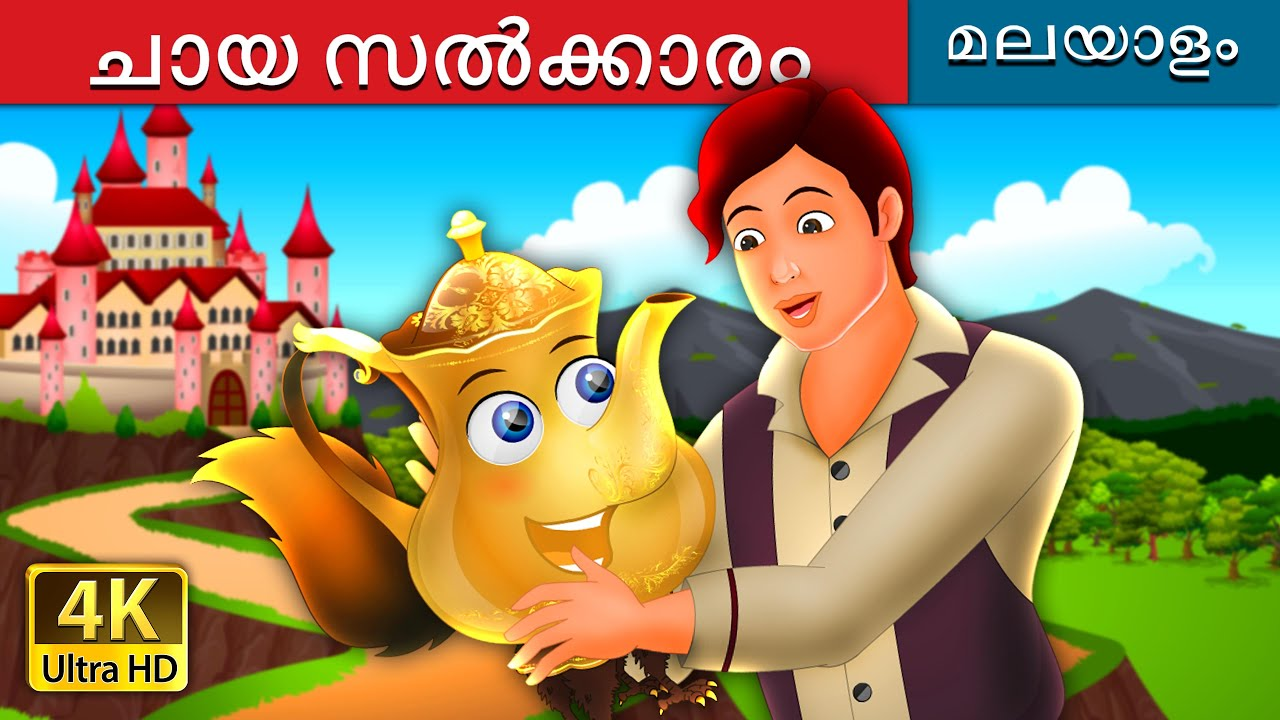 ചായ സൽക്കാരം | The Tea Kettle Story in Malayalam | Malayalam Fairy Tales