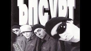 Ъпсурт - Боздуган - 1999 (цял албум)