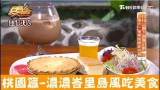 【桃園】免出國就能感受濃濃峇里島風!隱峇里山莊景觀餐廳食尚 ...