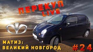 Перекуп LIVE# 24- 2  Matiz Великий Новгород