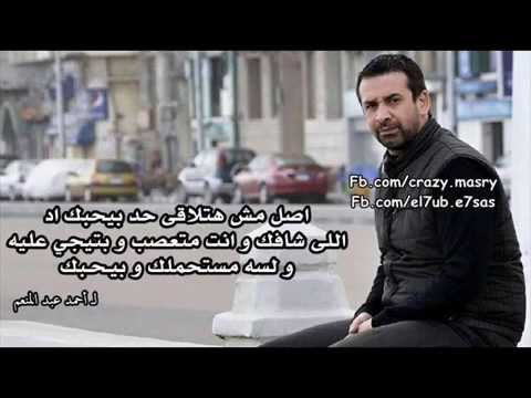 Ramy Gamal Hekayet Roh Official Lyric Video 15