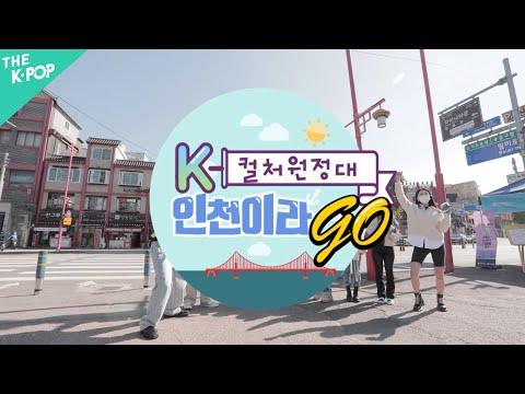 [FULL VER.] K-컬처원정대 인천이라Go (K-POP과 K-컬처를 전하는 스타들의 이야기)