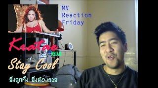 Kratae R-Siam - Stay Cool! (ยิ่งถูกทิ้ง ยิ่งต้องสวย) (MV Reaction Friday)