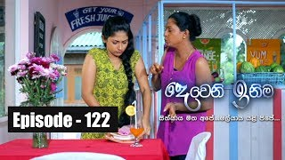 Deweni Inima |  Episode 122 25th July 2017 Thumbnail
