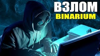 Взлом бинарных опционов - реально?! Как правильно торговать у брокера Бинариум?! Лучшая стратегия