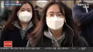 """""""탈원전 탓"""" vs """"다른 요인 때문""""…미세먼지 원인 공방 / 연합뉴스TV (YonhapnewsTV)"""