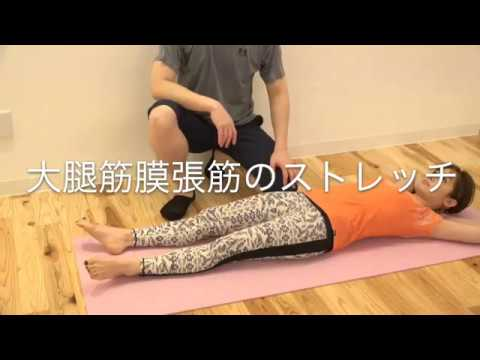 02大腿筋膜張筋のストレッチ