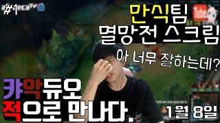 [악시] 캬악듀오 적으로 만나다. #1 - 멸망전 스크림 만식팀 vs 유소나팀