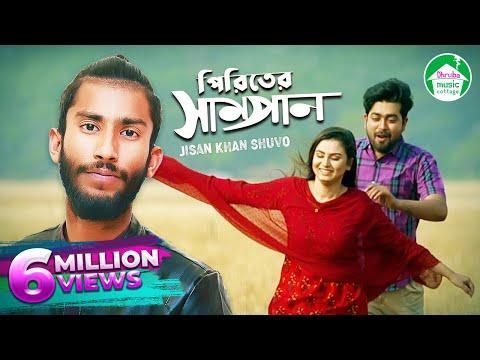 Piriter Shampan | Jisan Khan Shuvo | Alvi Mamun | Zara Sithy | Bangla New Song 2019 thumbnail