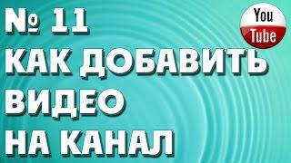 Урок11. Как добавить видео на канал. Как добавить видео на канал Youtube.(Как добавить видео на канал. Как добавить видео на канал Youtube. Получить все уроки http://misyoutube.ru/ Skype: TaninSekret..., 2014-12-23T14:33:50.000Z)