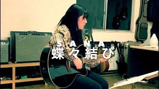 蝶々結び/Aimer ギター弾き語カバー SANA  Toruschool.com