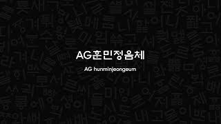 ag훈민정음체에 대하여 | regarding AG hunminjeongeum