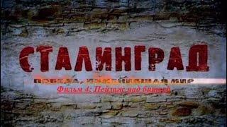 Сталинград. Победа, изменившая мир/Фильм 4: Пейзаж над битвой