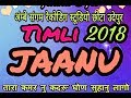 Janu DJ 2 Timli 2018 || Taru Kamar No Kandoru Ghano Suhano Lage