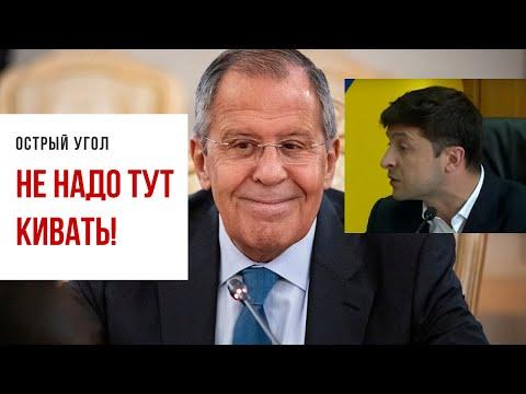 «Прекратите кивать головой».  Украинский министр рассказал, как Зеленский сорвался на Лаврова