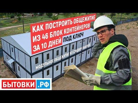 Строительство общежития из 46 блок контейнеров за 10 дней - модульное общежитие из сэндвич панелей