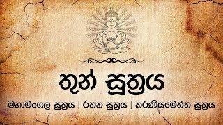 තුන් සූත්රය - Thun Suthraya | Mahamangala | Rathana | Karaneeyameththa | Pirith | Dahami Desawana.mp3