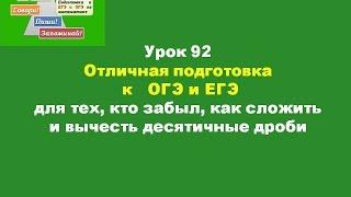 Урок 92 Сложение и вычитание десятичных дробей
